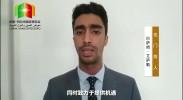 云游中阿博览会 | 也门商人巴萨姆 •艾萨勒 :衷心祝愿本届中阿博览会取得圆满成功