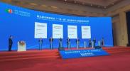 """第五届中阿博览会""""一带一路""""投资促进大会结硕果"""
