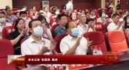 联播快讯丨中国珠算非遗乡村振兴公益行动在宁启动
