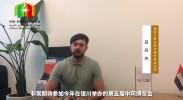 云游中阿博览会 | 迪拜工商会驻中国代表处主任吕丹杰:期待此次合作圆满成功