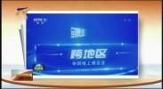 中央媒体聚焦第五届中阿博览会全程动态-20210815