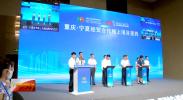 重庆·宁夏合作线上对接会暨项目签约活动举办