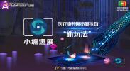 """小编逛展  中医、科技、创新……医疗康养展览展示有""""新玩法"""""""