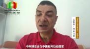 云游中阿博览会 | 中国阿拉伯发展协会 副会长沃赫德·穆哈迈德:我非常想赴宁夏参加第五届中阿博览会,衷心祝愿第五届中阿博览会顺利举办