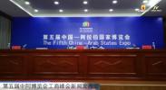 第五届中阿博览会工商峰会新闻发布会