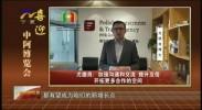 中阿博览会视频贺词-20210815