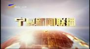宁夏新闻联播-20210911