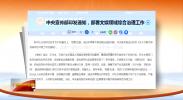 宁夏文艺工作者和广大群众表示:大力营造风清气朗的行业风气 引领向上向善的社会风尚
