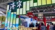 第二届中国国际文化旅游博览会在山东济南开幕