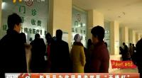 """彭阳县为贫困患者就医""""开绿灯""""-2018年2月21日"""