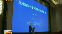 """""""全域旅游与乡村振兴""""高峰论坛举行-2018年4月14日"""