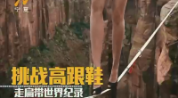 """大奖娱乐_""""天门山""""高跟鞋走扁带大赛预告片"""