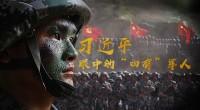 """微视频:习近平眼中的""""四有""""军人"""