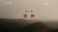 大型电视纪录片《六盘山》第一集:信仰
