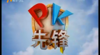 PK先鋒-190528