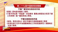 第二十九屆中國新聞獎揭曉 寧夏四件作品入選!-191102