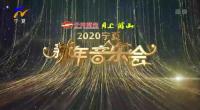 寧夏2020年新年音樂會(上)