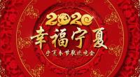 2020寧夏春節聯歡晚會超清版(下)