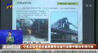 宁夏启动专家走基层服务冶金行业集中整治专项行动-200119