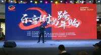 以温暖致未来 2020爱在一起 甘·青·宁公益音乐跨年盛典(三)