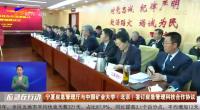 宁夏应急管理厅与中国矿业大学(北京)签订应急管理科技合作协议-200119