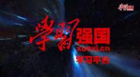 中宣部学习平台宣传片