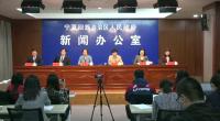 宁夏应对新冠肺炎疫情工作指挥部第十四场新闻发布会