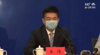 自治區團委書記王偉介紹疫情防控有關情況