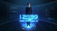 12339公益宣傳片2