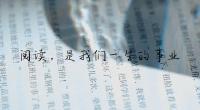 2020年寧夏全民閱讀活動宣傳片