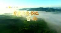 [央视新闻]时政微纪录 习近平总书记吉林行