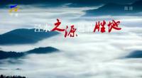 宁夏文旅荟瘪:泾水之源 避暑胜地-20201026