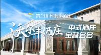 贺兰山下打卡酒庄| 沃尔丰酒庄:中式酒庄宝藏多多