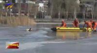 10歲男童掉入冰窟 眾人接力緊急救援-20201219