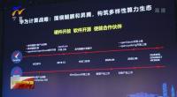 華為牽手中衛打造寧夏華為鯤鵬云平臺-20201219