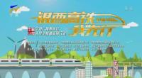 銀西高鐵我先行|咸陽:古城添新翼 近鄉情更濃-20201219