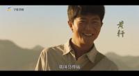 電視劇《山海情(qing)》橫(heng)版預告(gao)片