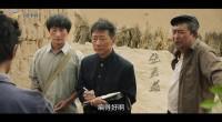 山海情 33秒预告片