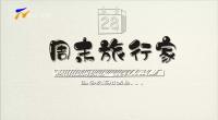 周末旅行家(jia)-20210416