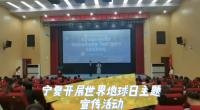 寧夏開展世界地球日主題宣傳(chuan)活動