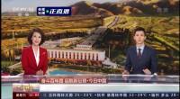 今日中国 宁夏 | 传承红色基因 建设美丽新宁夏