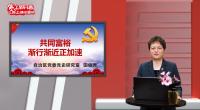 """""""塞上新语""""网上理论宣讲——田俊秀"""