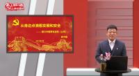 """""""塞上新语""""网上理论宣讲——俞子超"""