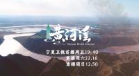 《黄河谣》预告片