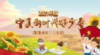 2021年度宁夏新时代好少年先进事迹发布活动(一)