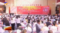 第四届枸杞产业博览会在中宁开幕-20210622