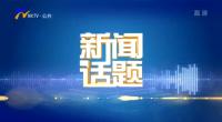 """风华宁东——社会主义是干出来的(一)  亘古荒原中""""长""""出的超级工程-20210726"""