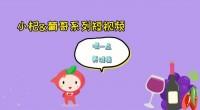 小杞与葡哥系列短视频 《说说葡萄酒》第六集:喝一点,更健康