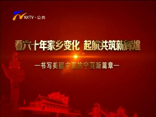 """""""辉煌六十载 共荣共奋斗""""庆祝自治区成立60周年壮"""