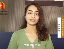 阿联酋中阿卫视记者 欧阳丽丽:祝中阿博览会圆满成功 #云游中阿博览会
